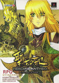 Shengnü zhi Ge: Heroine Anthem II - The Angel of Sarem Windows Front Cover