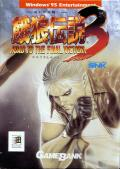 Fatal Fury 3: Road to the Final Victory Windows Front Cover