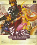 Shengnü zhi Ge: Heroine Anthem - The Elect of Wassernixe Windows Front Cover