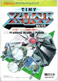 Xevious PC-6001 Front Cover