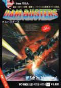 The Dam Busters PC-98 Front Cover