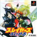 Slayers Royal PlayStation Front Cover
