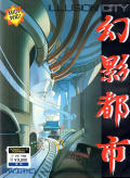 Illusion City: Gen'ei Toshi PC-98 Front Cover