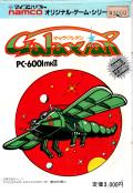 Galaxian PC-6001 Front Cover