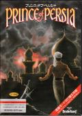 Prince of Persia PC-98 Front Cover