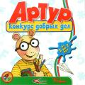Arthur's 1st Grade Windows Front Cover