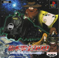 Leiji Matsumoto 999 ~ Story of Galaxy Express 999 ~ PlayStation Front Cover