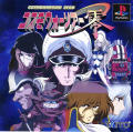 Cosmowarrior Zero PlayStation Front Cover