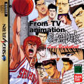Slam Dunk: I Love Basketball SEGA Saturn Front Cover