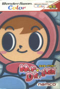 Mr. Driller WonderSwan Color Front Cover