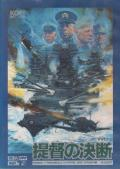P.T.O.: Pacific Theater of Operations MSX Front Cover