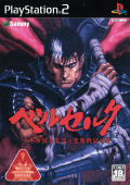 Berserk Millennium Falcon Arc: Seimasenki no Sho PlayStation 2 Front Cover