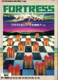 Fortress PC-88 Front Cover