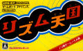 Rhythm Tengoku Game Boy Advance Front Cover