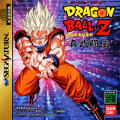Dragon Ball Z: Shin Butōden SEGA Saturn Front Cover