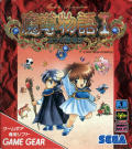 Madō Monogatari I Game Gear Front Cover