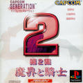 Capcom Generation: Dai 2 Shū - Makai to Kishi PlayStation Front Cover
