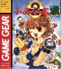 Puyo Puyo 2 Game Gear Front Cover