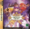 Princess Crown SEGA Saturn Front Cover