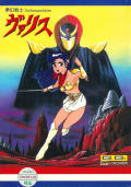 Valis: The Fantasm Soldier MSX Front Cover