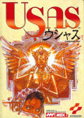 The Treasure of Usas MSX Front Cover