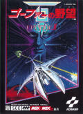 Nemesis 3: The Eve of Destruction MSX Front Cover