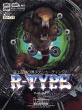 R-Type MSX Front Cover
