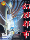 Illusion City: Gen'ei Toshi MSX Front Cover