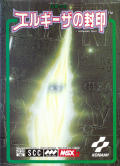 King's Valley II MSX Front Cover