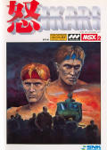 Ikari Warriors MSX Front Cover