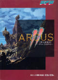 Arcus II: Silent Symphony MSX Front Cover