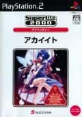 Akai Ito PlayStation 2 Front Cover