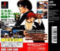 The King of Fighters '96 PlayStation Back Cover