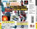 Street Fighter EX 2 Plus PlayStation Back Cover