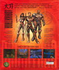John Romero's Daikatana Windows Back Cover