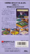Populous SNES Back Cover
