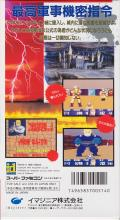 Wolfenstein 3D SNES Back Cover