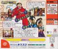 Power Stone Dreamcast Back Cover