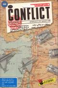 Conflict DOS Front Cover