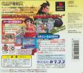 Rival Schools PlayStation Back Cover