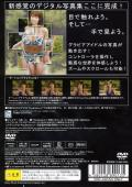 Motion Gravure Series: Megumi PlayStation 2 Back Cover