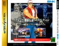 Real Bout Fatal Fury Best Collection SEGA Saturn Front Cover