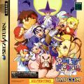 Pocket Fighter SEGA Saturn Front Cover