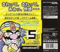 WarioWare: Touched! Nintendo DS Back Cover