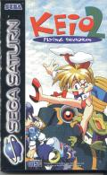 Keio Flying Squadron 2 SEGA Saturn Front Cover