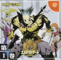 Eldorado Gate Volume 1 Dreamcast Front Cover
