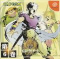 Eldorado Gate Volume 6 Dreamcast Front Cover
