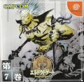 Eldorado Gate Volume 7 Dreamcast Front Cover