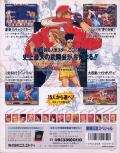 Fatal Fury Special Neo Geo Back Cover