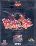 Art of Fighting Neo Geo Front Cover